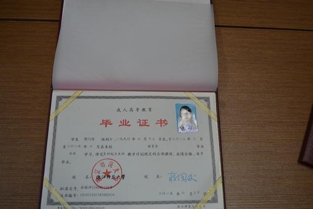 2015宁波浙江师范大学夜大的毕业证是真的吗?